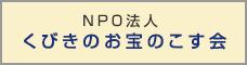 NPO法人くびきのお宝のこす会