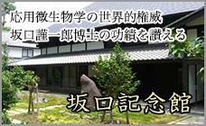 坂口記念館