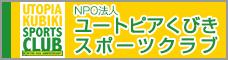 NPO法人ユートピアくびきスポーツクラブ
